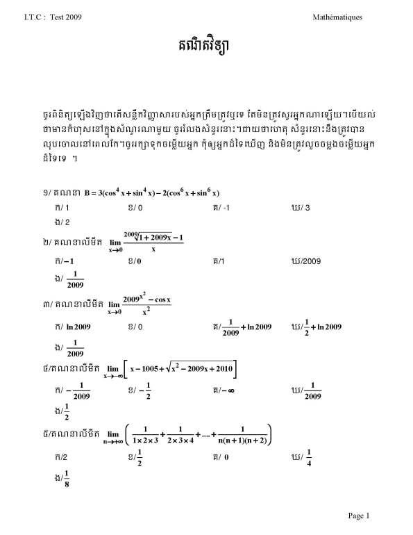 ចូរពិនិត្យឡើងវិញថាតើសន្លឹកវិញ្ញាសារបស់អ្នកត្រឹមត្រូវឬទេ តែមិនត្រូវសួ_Page_1