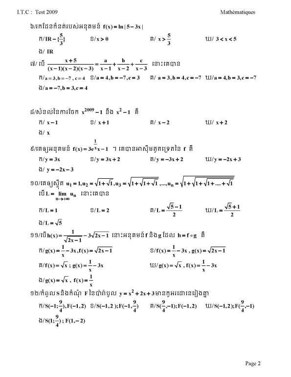 ចូរពិនិត្យឡើងវិញថាតើសន្លឹកវិញ្ញាសារបស់អ្នកត្រឹមត្រូវឬទេ តែមិនត្រូវសួ_Page_2