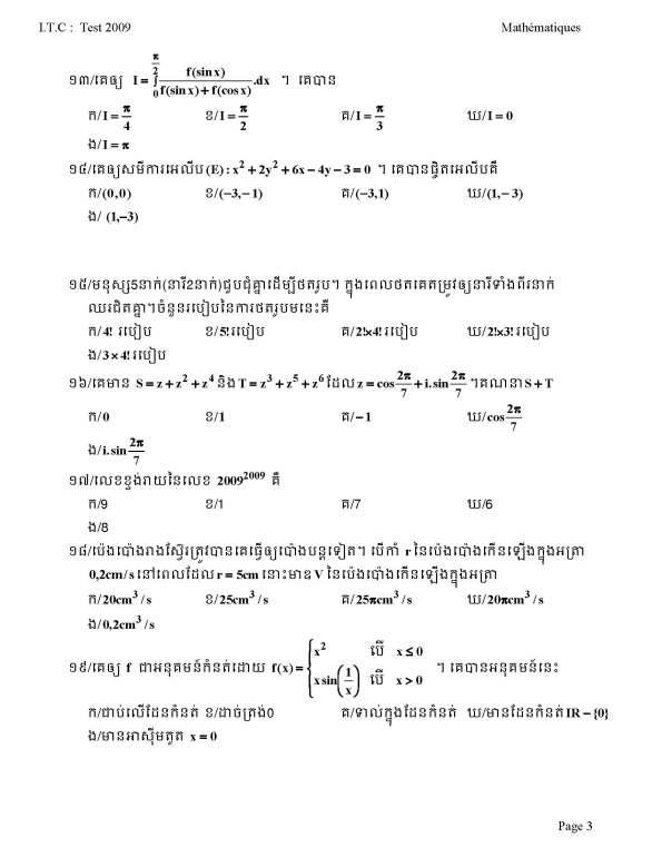 ចូរពិនិត្យឡើងវិញថាតើសន្លឹកវិញ្ញាសារបស់អ្នកត្រឹមត្រូវឬទេ តែមិនត្រូវសួ_Page_3