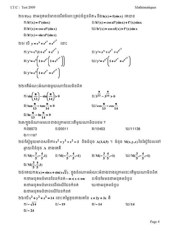 ចូរពិនិត្យឡើងវិញថាតើសន្លឹកវិញ្ញាសារបស់អ្នកត្រឹមត្រូវឬទេ តែមិនត្រូវសួ_Page_4
