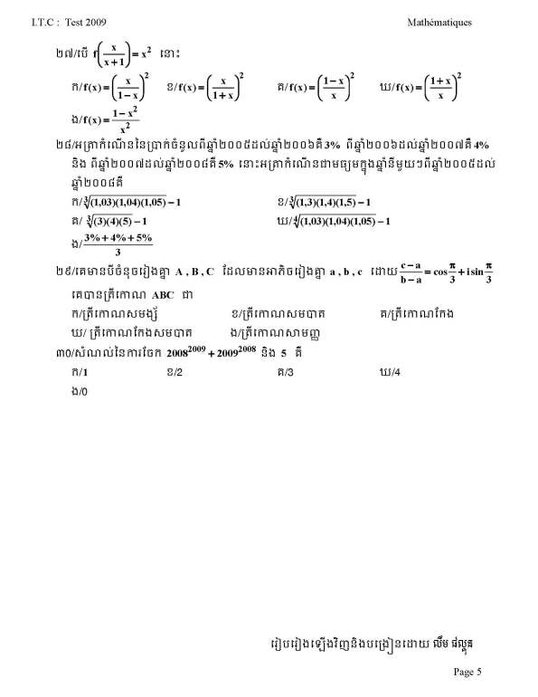 ចូរពិនិត្យឡើងវិញថាតើសន្លឹកវិញ្ញាសារបស់អ្នកត្រឹមត្រូវឬទេ តែមិនត្រូវសួ_Page_5