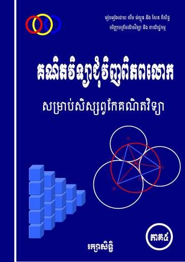 Book Olympiad 5