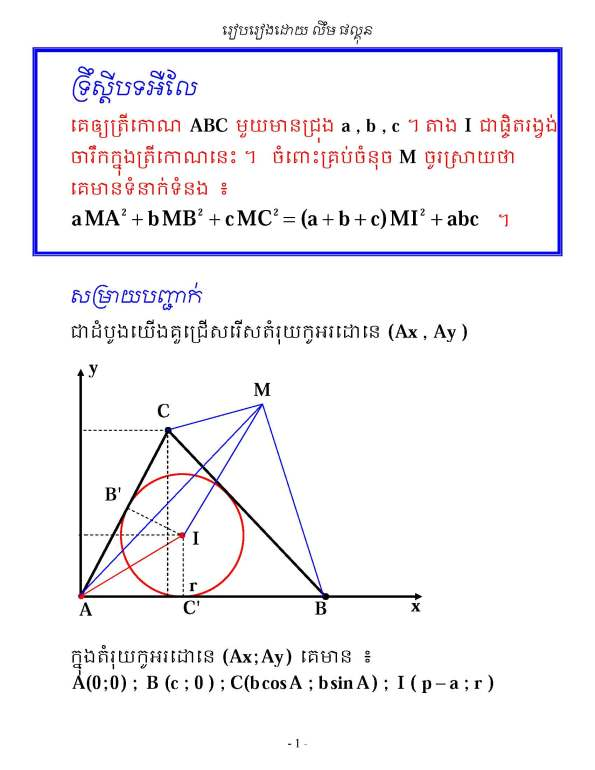 euler_Page_1