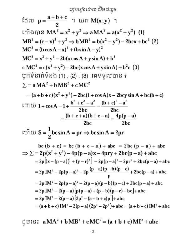 euler_Page_2