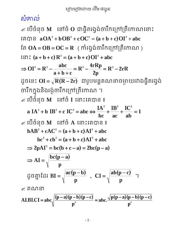 euler_Page_3