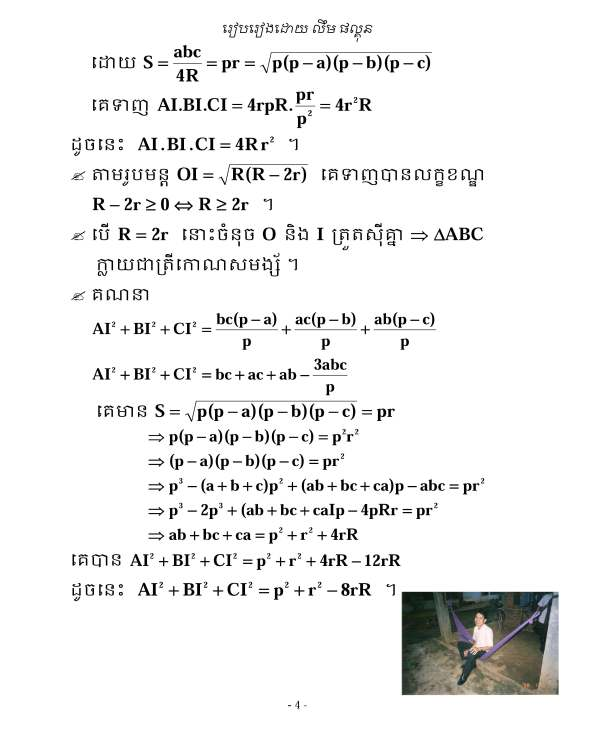 euler_Page_4