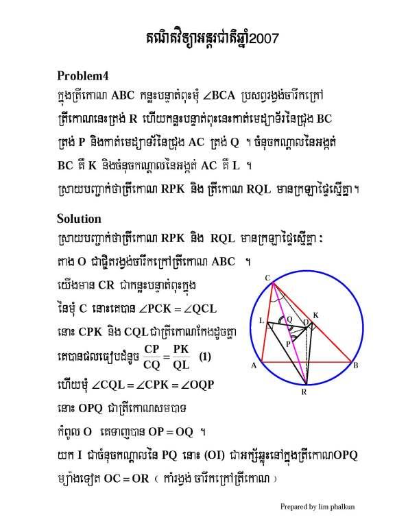 IMO07_Page_1