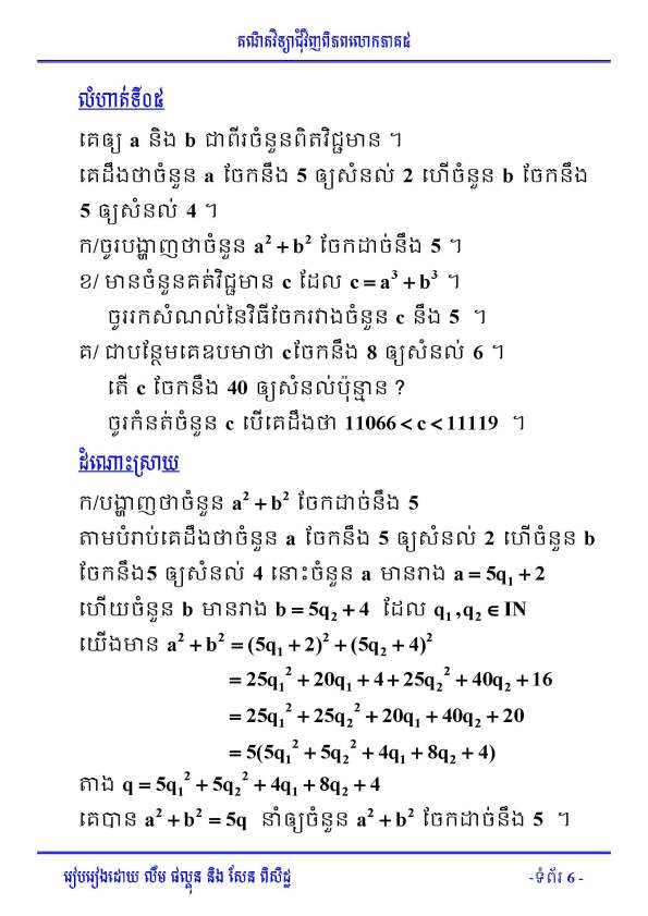 Pro+solu part 5_Page_6